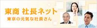 東京商工会議所様のサイトに弊社代表の村上が取り上げられました。