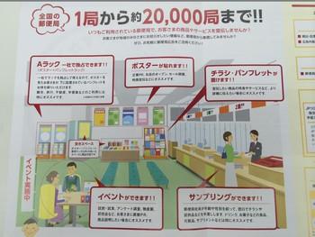 ご存知ですか?郵便局で広告が出せます。 「泉中央駅内郵便局」