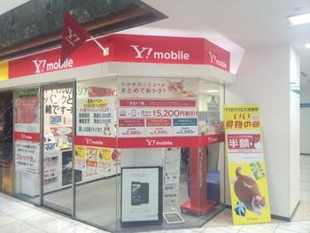 ワイモバイル仙台泉 大感謝祭「いい買物の日」開催中!!