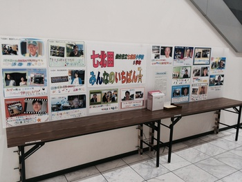七北田小学校5年生による 「みんなのいちばん☆(星)」写真展!