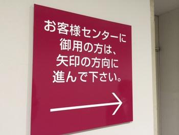 泉中央駅ビル(SWING) 2階 お客様センター開設について