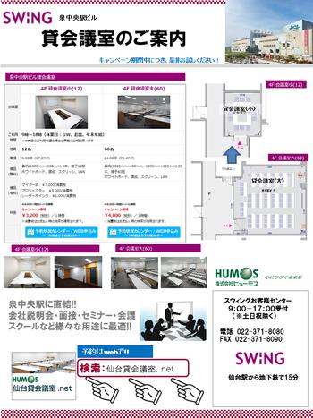 仙台の貸会議室ならスウィングが便利です!