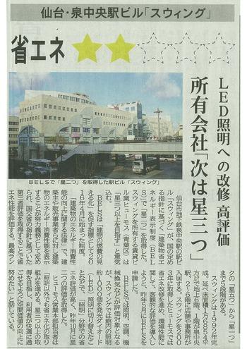 省エネに関する取り組みが河北新報で紹介されました!