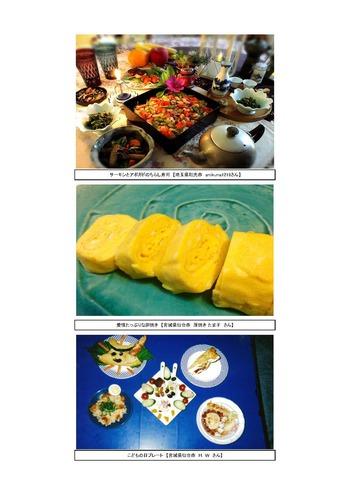 お母さんの自慢料理コンテスト 結果発表!