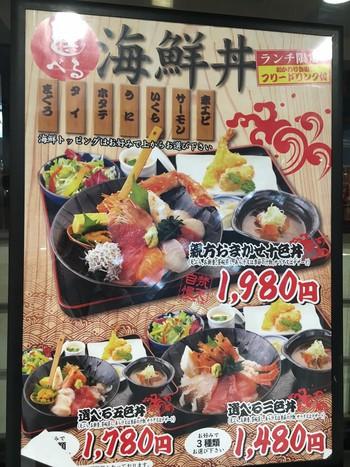 活きがいい新鮮なネタで海鮮丼ランチ! 梵天食堂  泉中央駅ビル店