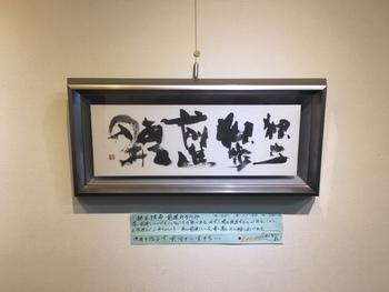 尾形澄神さんの近作小品展 「独歩」を開催中
