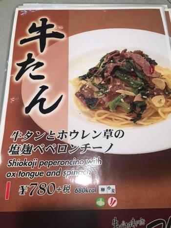 モチモチ生麺パスタが人気です! 生パスタ専門店コパン 泉中央店