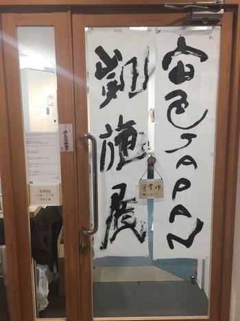 宙色JAPAN 凱旋展 明日開幕です! 書ギャラリー親かめ子かめ