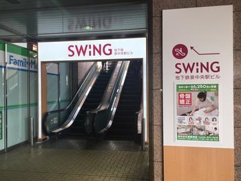 泉中央駅ビルの新しい顔 「スウィングゲート」完成しました!