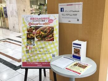 スウィング母の日イベント 「お母さんの自慢料理コンテスト」始まります!