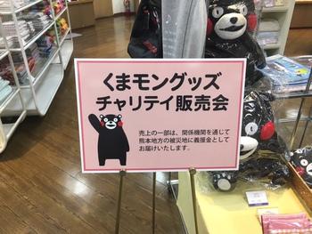 くまモングッズ チャリティ販売会 開催中! ヴィーフジサキ泉中央店