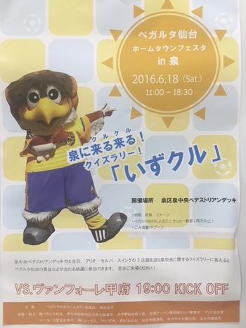 「ベガルタ仙台 ホームタウンフェスタ in 泉」 が 開催されます!