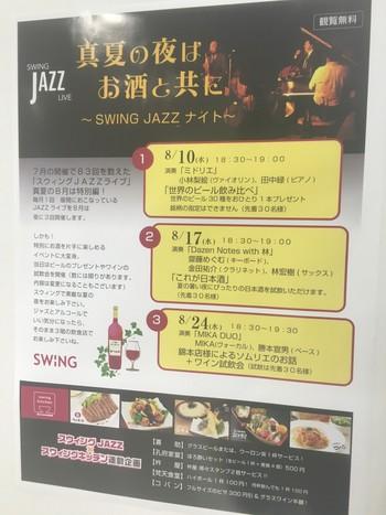 8月は真夏の夜はジャズとともに ♫「SWING JAZZ ナイト」♫