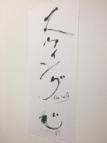 「みんな一書の仲間たち展」 日本アートで被災地を応援します!