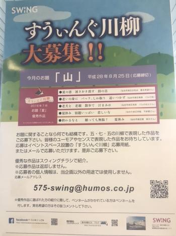 「すうぃんぐ川柳」 8月