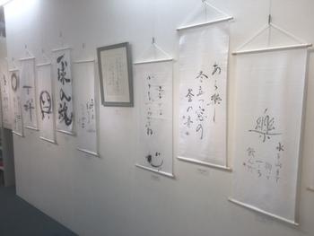 「書ギャラリー親かめ子かめ」 11月の展示会 第一弾スタート!