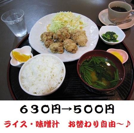 本日 630円→500円 唐揚げ定食~♪ごはん屋