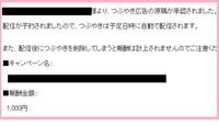 1000円のつぶやき〜♪ランチ代ゲット!