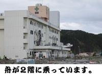 宮城県南三陸町「志津川病院」