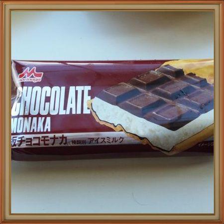大好きなチョコもなか~♪ ♡〜(✿˘▽˘✿)〜