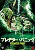 久々のZ級映画~♪プレデター・パニック