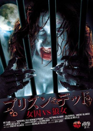 プリズン・デッド 女囚VS狼女。。。Z級映画