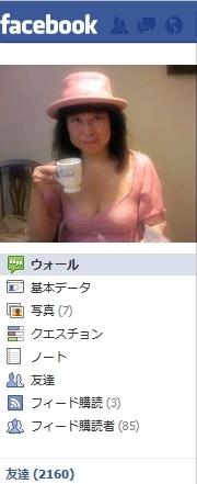 Facebook が面白い〜♪