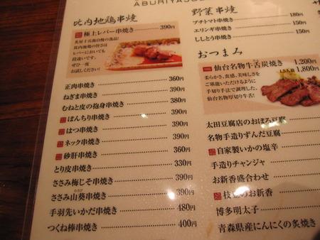 究極の親子丼 炙屋 十兵衛 エスパル店 (◕∀◕)/♡
