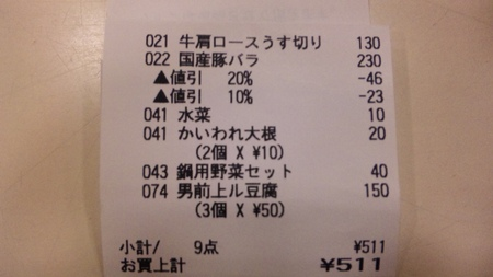 511円で計9点~♪かなり得しちゃった!