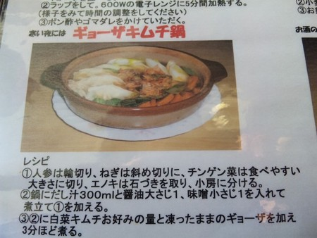 幸楽苑の餃子が美味しくなった~♪コロの食べ歩き!