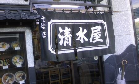 清水屋南光台支店 ラーメン&ミニカツ丼(900円)