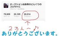 ツイッターのフォロワー2万人超え〜♪
