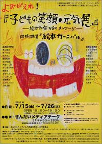 よみがえれ「子どもの笑顔・元気展」in 仙台・塩釜
