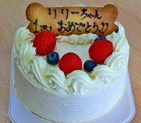 復活 『愛犬といっしょに召し上がれるお誕生日ケーキ』