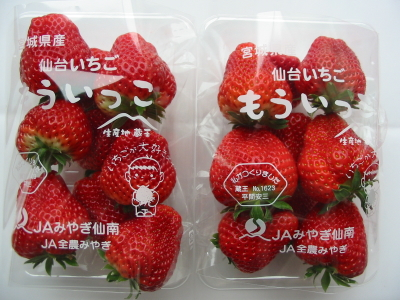仙台朝市で「いちご」を買ったよ。