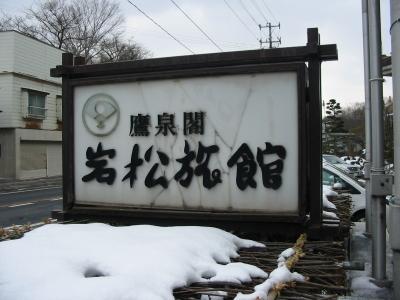 作並温泉「岩松旅館」で宿泊したよ。