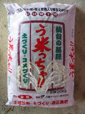 我が家は「う米っちゃ」を使用しています。