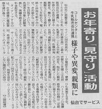 『見守りサービス』が毎日新聞に掲載されました!!