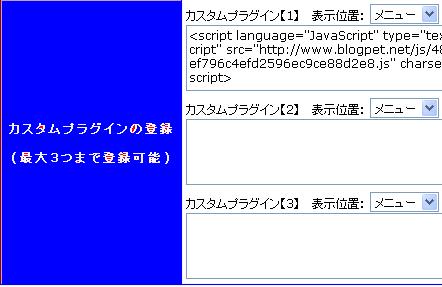 ■ブログペットの設定はどのようにしますか?