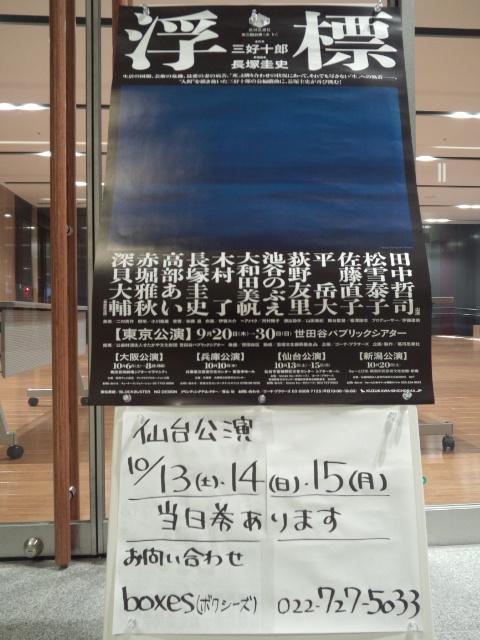 「浮標」仙台公演