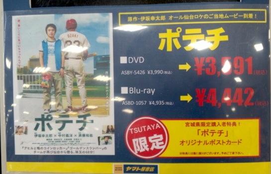 映画「ポテチ」DVD&Blu-ray