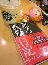 【OD3】監督日記宣伝ちう( 写真アリ)