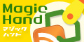 RSSフィードシンジケーションプログラム「マジックハンド」