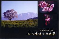 「私の出逢った風景」熊谷倫子写真展開催のお知らせ