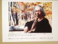 藤田喬平さん