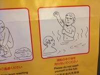 風呂の入り方