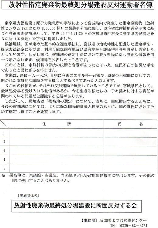 放射性指定廃棄物最終処分場建設反対運動署名簿