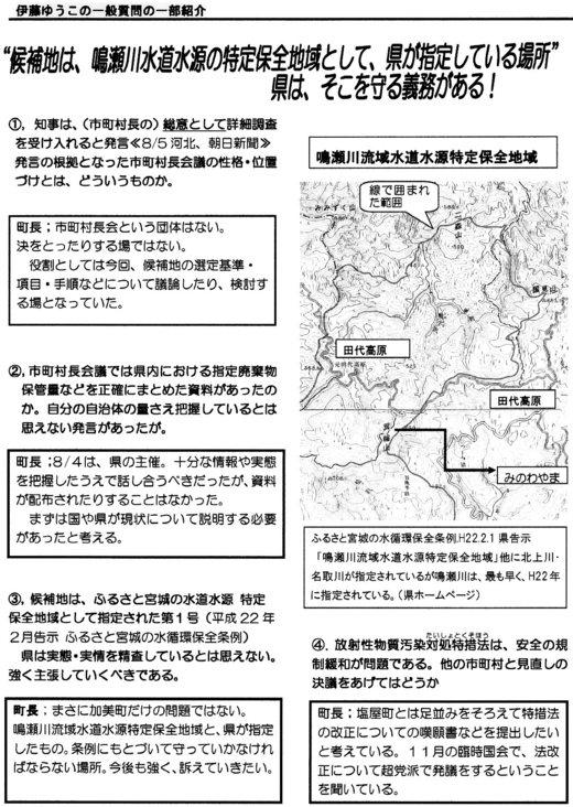 候補地は、県の水道水源特定保全地域