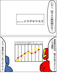 コンビニレジ袋有料化をイワデヤマスク的に斬り!特別編