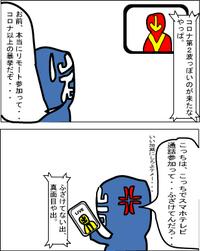 ソーシャル・ディスタンス編2